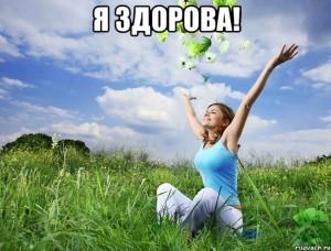 zdorovye_25887306_orig_