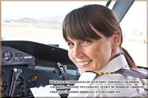 абаканские авиалинии хорошие пилоты