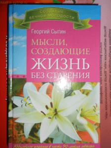 книга сытина жизнь без старения
